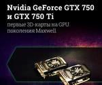 Nvidia GeForce GTX 750 и GTX 750 Ti — первые 3D-карты на GPU поколения Maxwell.