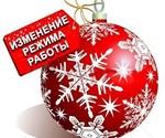 График работы Магазина Сервер в Новогодние Праздники!