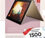 Купи планшет Lenovo серии YOGA и получи подарочный сертификат на определенную сумму.
