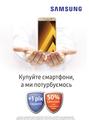 Сервісна підтримка від Samsung у подарунок