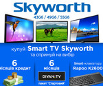 Подарки к телевизорам Skyworth