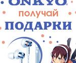 Покупай ONKYO – получай подарки!!!