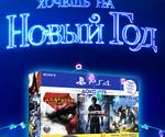 Акция на Sony PlayStation!!!