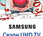 Акция для UHD телевизоров Samsung