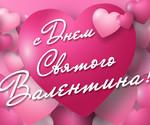 С Днем Св.Валентина!!!