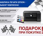 Фотобумага в подарок к фабрикам печати EPSON