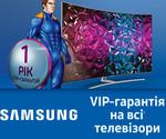 VIP - гарантия от Samsung