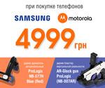 Акция к телефонам Samsung и Motorola