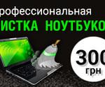 Профессиональная чистка ноутбуков!!!