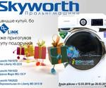 Купи стиральную машину Skyworth и получи подарок!