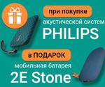 Акция от Philips!!!