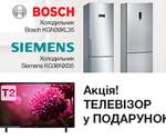 Купи холодильник и получи телевизор подарок!