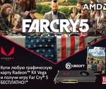Покупай AMD RADEON RX Vega и получай в подарок игру Far Cry 5!!!