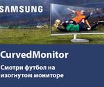 Суперцены на изогнутые мониторы Samsung!!!