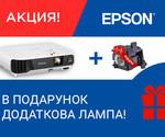 Акция на проекторы Epson