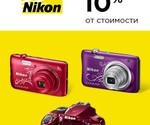 Покупай фототехнику Nikon и выбирай подарок на 10% от её стоимости.