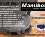 НОВИНКА!!! Роботы-пылесосы Mamibot