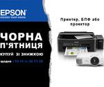 Акция на продукцию Epson!!!