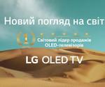 LG OLED TV Новый взгляд на мир!!!