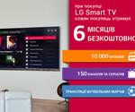 Акция для телевизоров LG Smart TV!!!