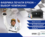 Фабрика печати Epson - выбор чемпиона!