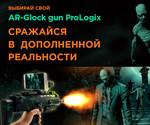НОВИНКА!!! Оружие виртуальной реальности!!!