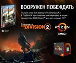 Получи игру Tom Clancy's The Division 2 в ПОДАРОК!!!