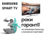 3 года гарантии на телевизоры Samsung!