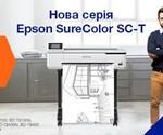 3 года гарантии на инженерные принтеры SureColor SC-T