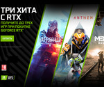 3 хита от GeForce RTX!!!