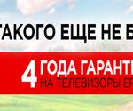 "4 года гарантии на телевизоры ТМ ""ERGO"""