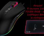 К мышке 1stPlayer FD300 RGB - коврик в подарок!
