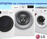 Суперцены на стиральные машины LG!!!