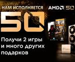 Акция от AMD, 2 игры в подарок!