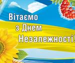 З Днем Незалежностi України!!!