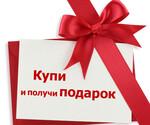 Приходи!!! Покупай!!! Получай подарки!!!