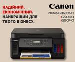 Новинка!!! Принтера Pixma G5040 и G6040 уже в магазине Сервер!!!
