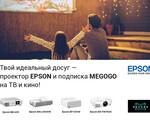 Твой идеальный досуг — проектор Epson и подписка MEGOGO на ТВ и кино!
