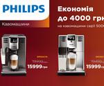 "Специальное предложение от ТМ ""Philips"""