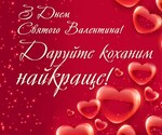 З Днем Святого Валентина!!!