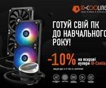 -10% на яскраві кулери ID-Cooling