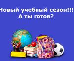 Новый учебный сезон! А ты готов?