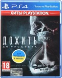 Игра Дожить до рассвета для Sony PlayStation 4, Extended Edition, Russian version, Blu-ray (9444978)
